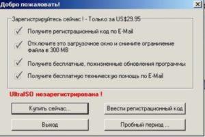 Незарегистрированная версия