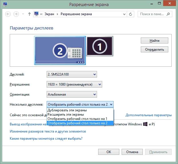 Изменить параметры в Windows 7
