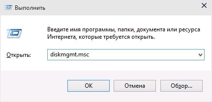 Запуск управления дисками