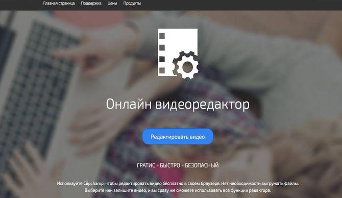 Сайт Клипчамп
