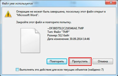 Не удаляемый файл