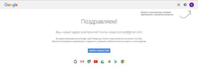 Входим в gmail