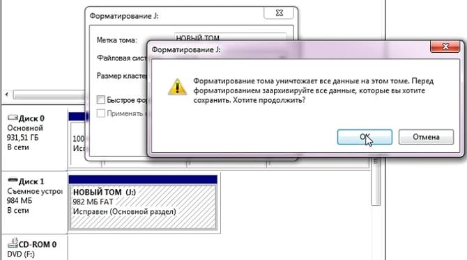 Запуск быстрого форматирования