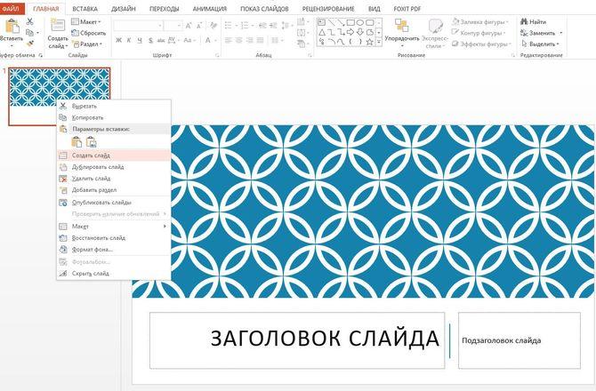 Редактор слайдов