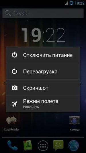 Скриншот на Андройде
