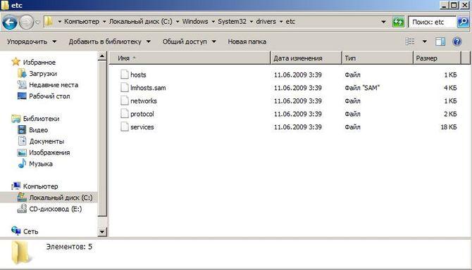 Ищем файл hosts