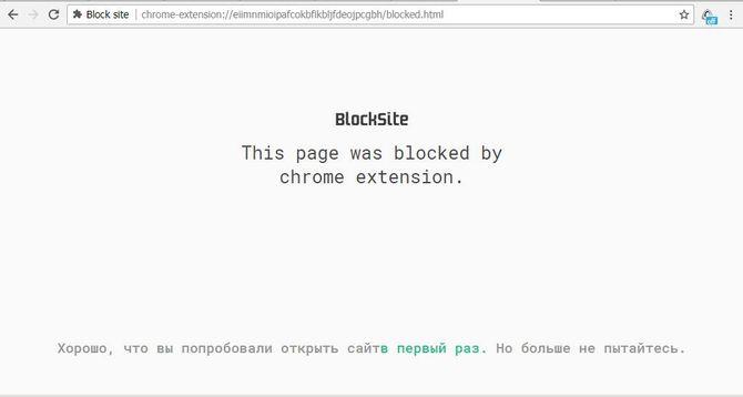 Как выглядит заблокированный сайт