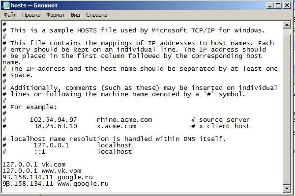 Изменяем файл хост