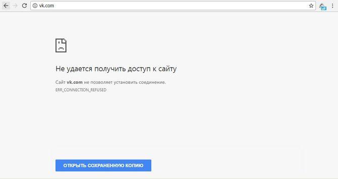 Заблокированная страница