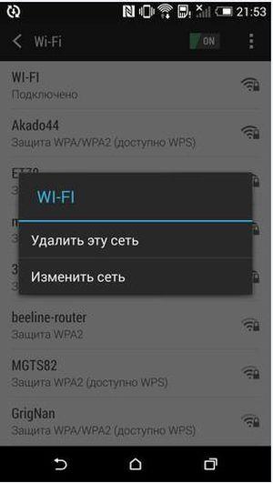 Удаление сети