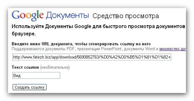 Документы гугл
