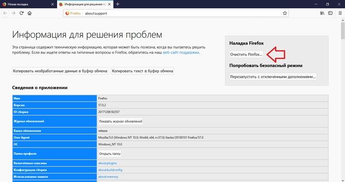 Очистка Firefox
