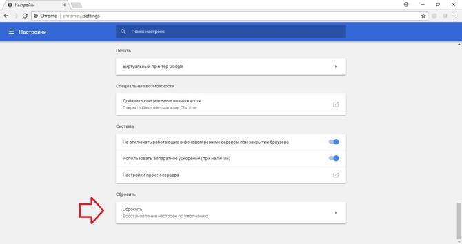 Сброс Google Chrome