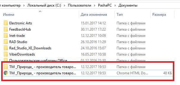 Сохраненные файлы