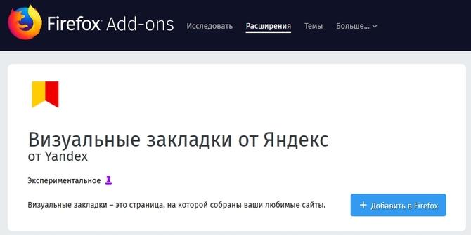 Закладки в Firefox