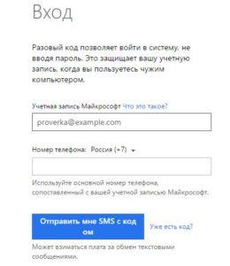 Пароль по СМС