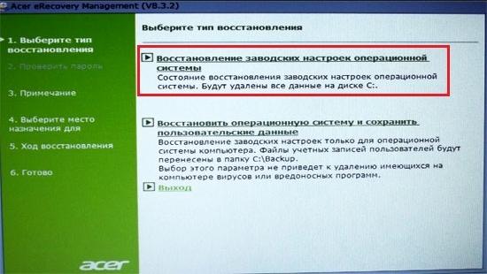 Восстановления ноутбуков Acer