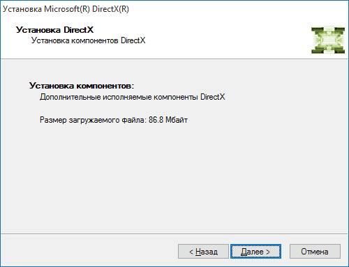 Установка компонентов DirectX