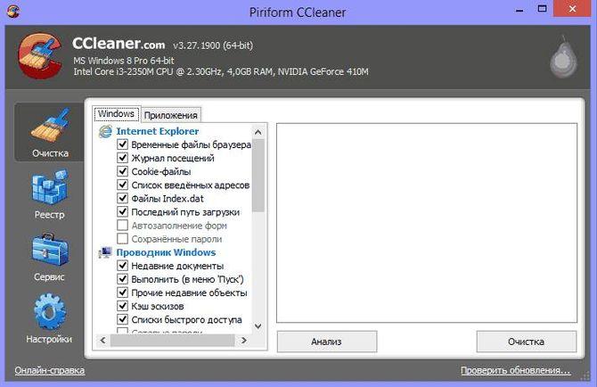 Приложение CCleaner