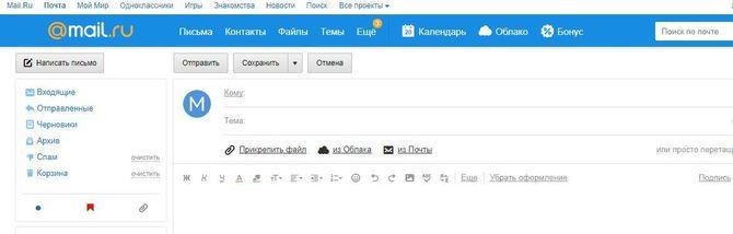 Отправка через mail ru