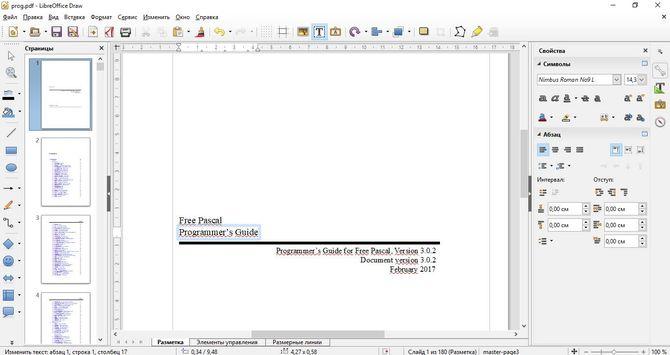Программа LibreOffice
