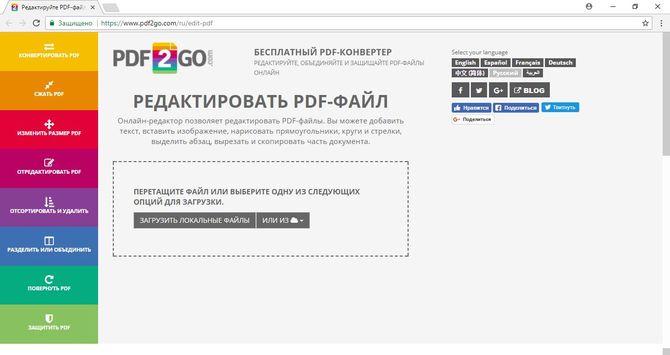 Сервис PDF2GO