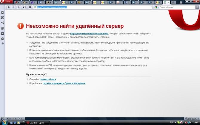 Интернет отсутствует в браузере
