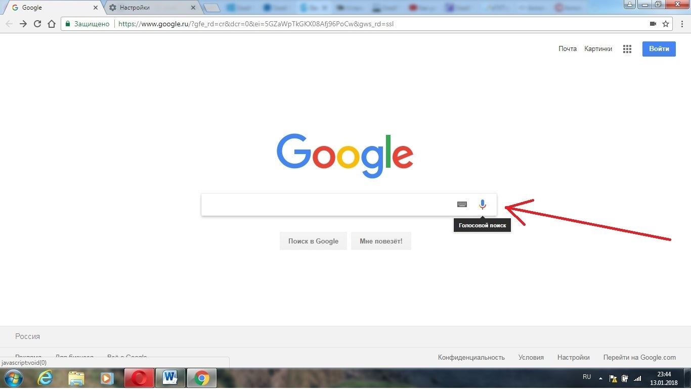 Голосовой поиск гугл