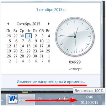 Панель даты
