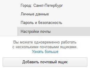 Конфигурации mail ru