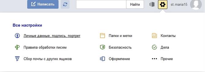 Настройки почты Яндекс