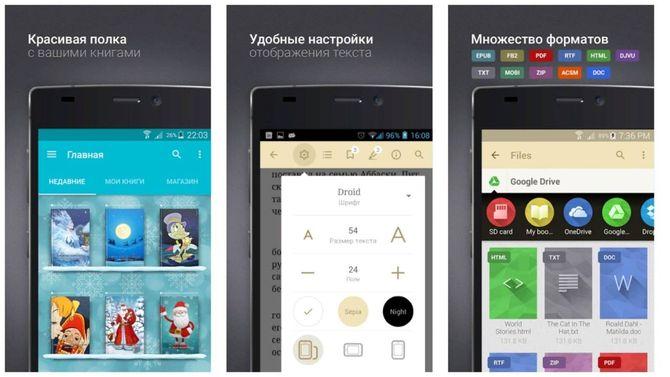 Приложения для Андройда