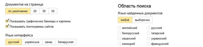 Языковые параметры