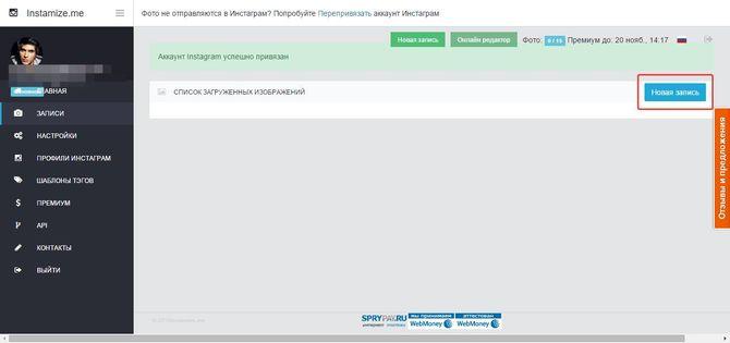 Онлайн сервис Instamize