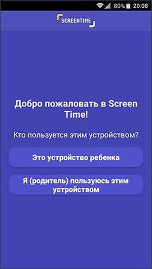 Используем Screen Time