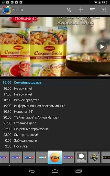 Приложение SPB TV