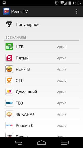 Просмотр ТВ на смартфоне