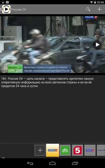 Телевидение сотовых операторов