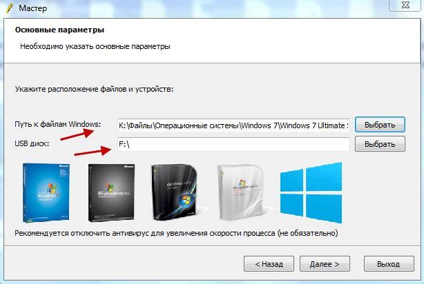 Указываем пути к файлам