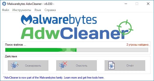 Приложение AdwCleaner