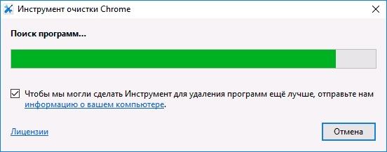 Чистка обозревателя Chrome