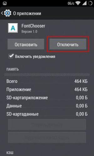 Отключение приложения
