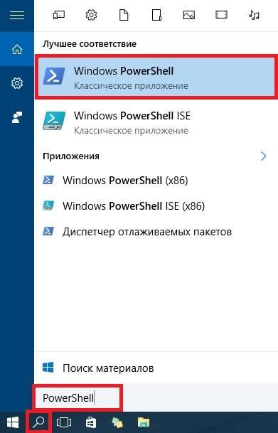 Запускаем PowerShell