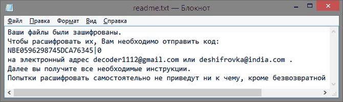 Информация о вирусе