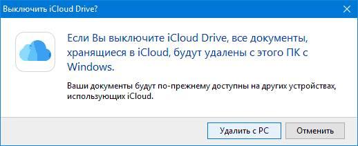 Отключение iCloud Drive