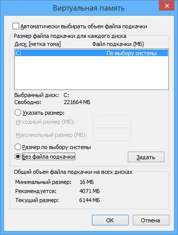 Настройки файла подкачки