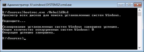 Перестроение загрузочного файла