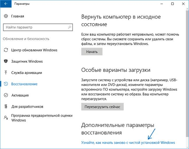 Утилита Refresh Windows Tool