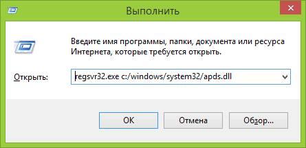 Оператор регистрации dll