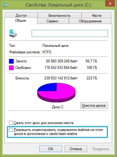 Индексация в Windows